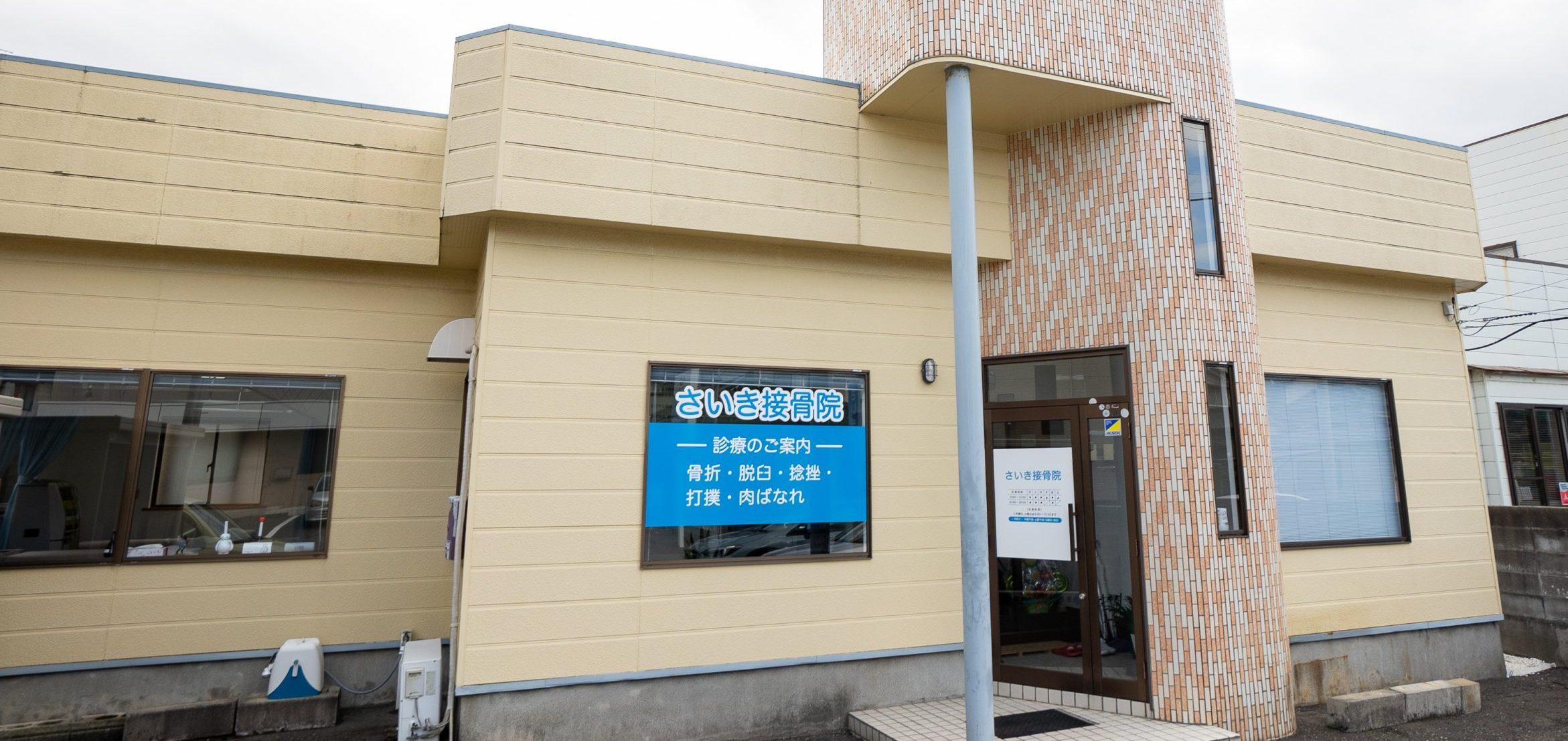 新潟市中央区のさいき接骨院の外観写真